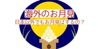 海外のお月見の文化について説明している記事のサムネイル