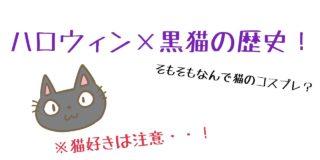 ハロウィンで黒猫のコスプレが流行る由来のサムネイル