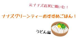 ナナズグリーンティーおすすめご飯のサムネイル