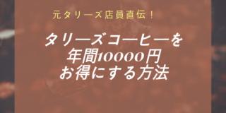 タリーズを割引で年間10000円お得にする方法のサムネイル