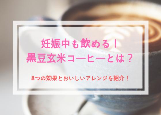 妊娠中も飲めるコーヒーの黒豆玄米珈琲とは?カフェイン断ちにもおすすめ?のサムネイル