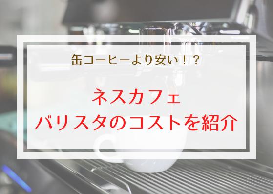 ネスカフェ、バリスタのコストは?缶コーヒーより安い?のサムネイル