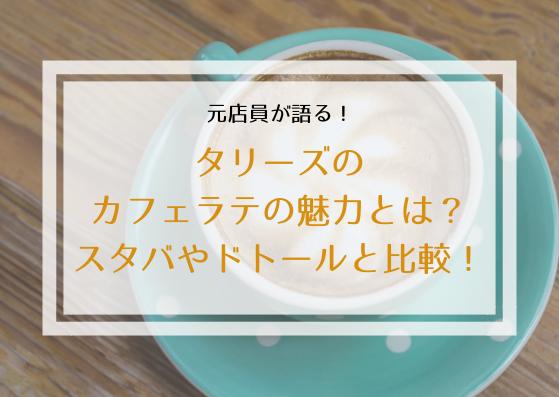 タリーズのカフェラテの魅力とは?スタバ、ドトールとの違いも比較!のサムネイル