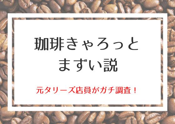 珈琲きゃろっとまずい説!味や評判を元カフェ店員がお試しセットを購入して検証!のサムネイル