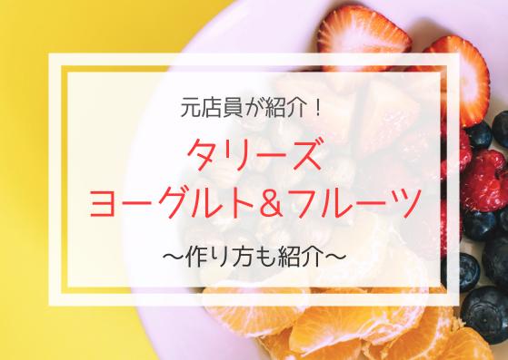 タリーズのドリンクメニューヨーグルト&フルーツスクイーズを紹介!作り方は?