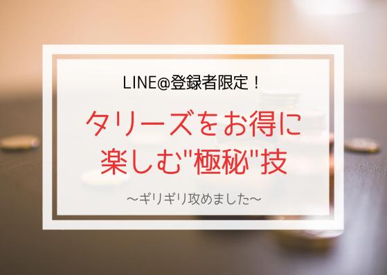 """LINE@登録者限定!タリーズをお得に楽しむ""""極秘""""技のサムネイル"""