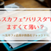 【口コミ有】なぜバリスタがまずい薄いというのか元カフェ店員が考察&購入レビュー!