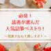 必見!当サイト人気記事ベスト9!【厳選】